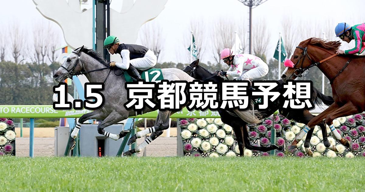 【京都金杯】2020/1/5(日) 京都競馬 穴馬予想