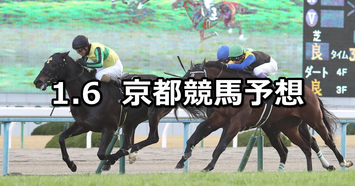 【万葉ステークス】2020/1/6(月) 京都競馬 穴馬予想