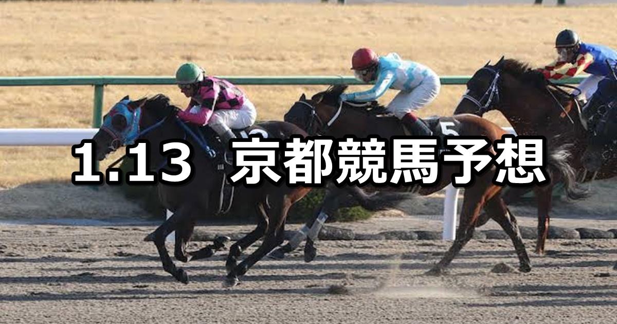 【すばるステークス】2020/1/13(月) 京都競馬 穴馬予想