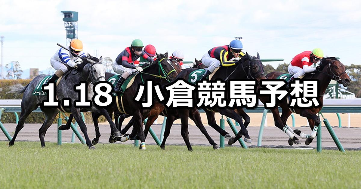 【愛知杯】2020/1/18(土) 小倉競馬 穴馬予想