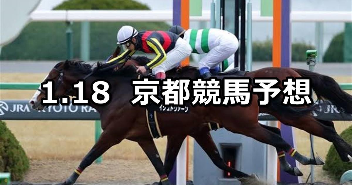 【羅生門ステークス】2020/1/18(土) 京都競馬 穴馬予想