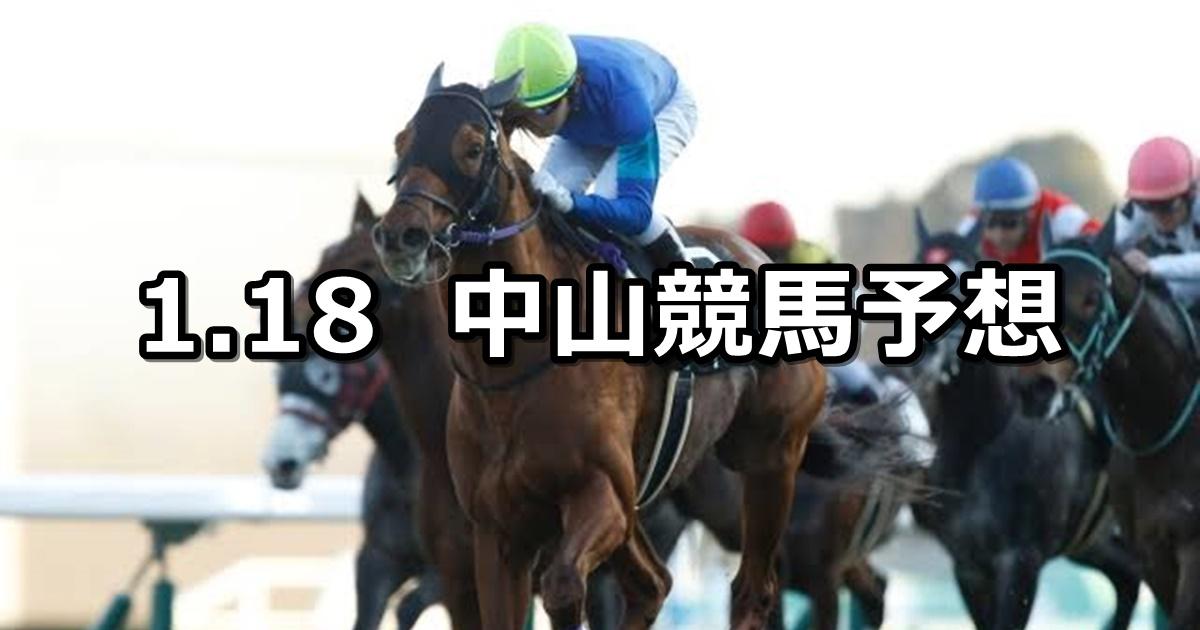 【ニューイヤーステークス】2020/1/18(土) 中山競馬 穴馬予想