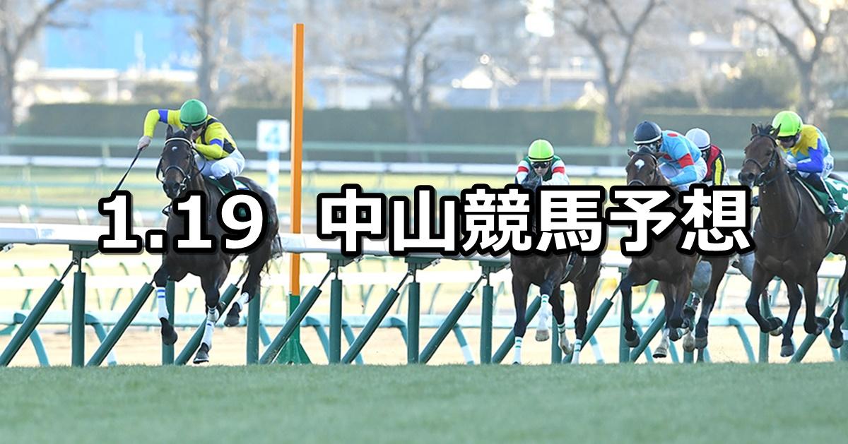 【京成杯】2020/1/19(日) 中山競馬 穴馬予想