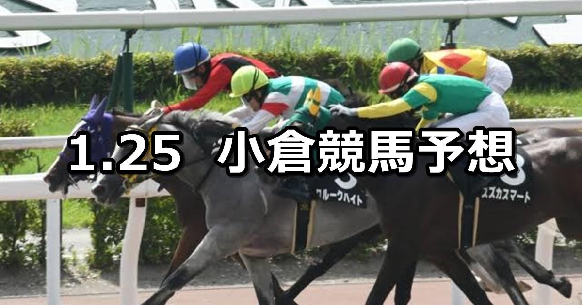 【響灘特別】2020/1/25(土) 小倉競馬 穴馬予想