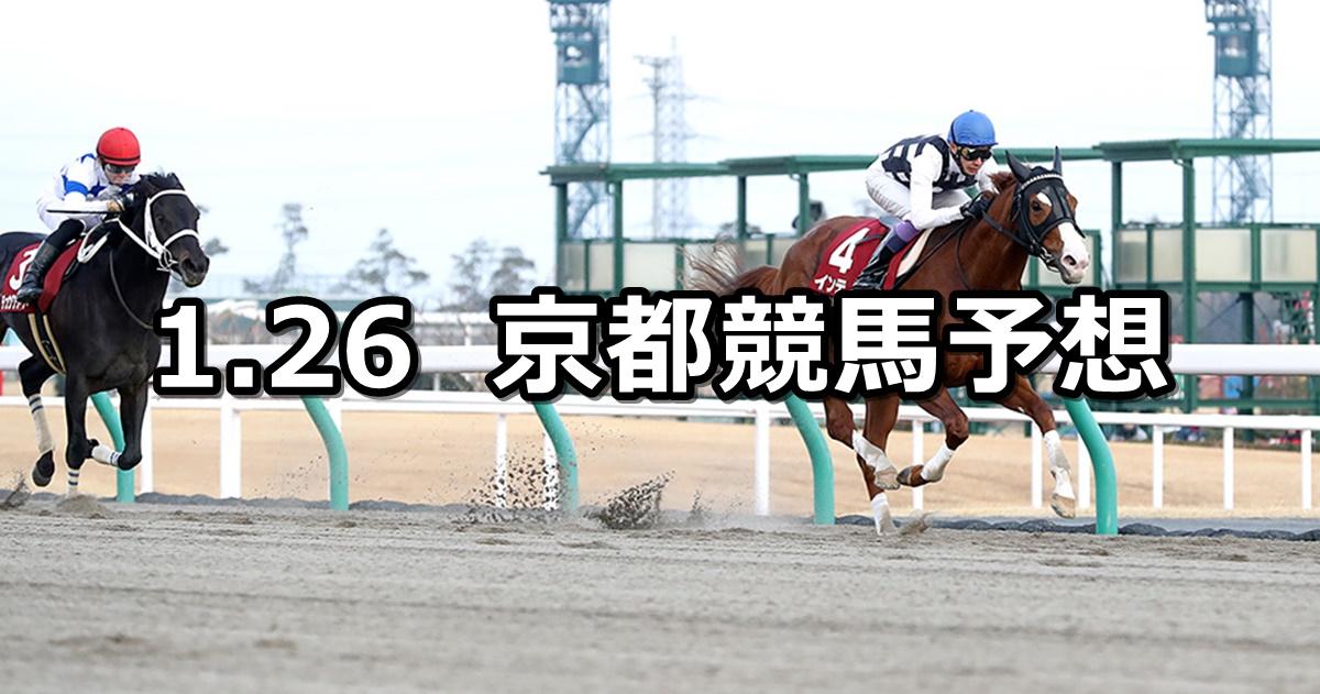 【東海ステークス】2020/1/26(日) 京都競馬 穴馬予想