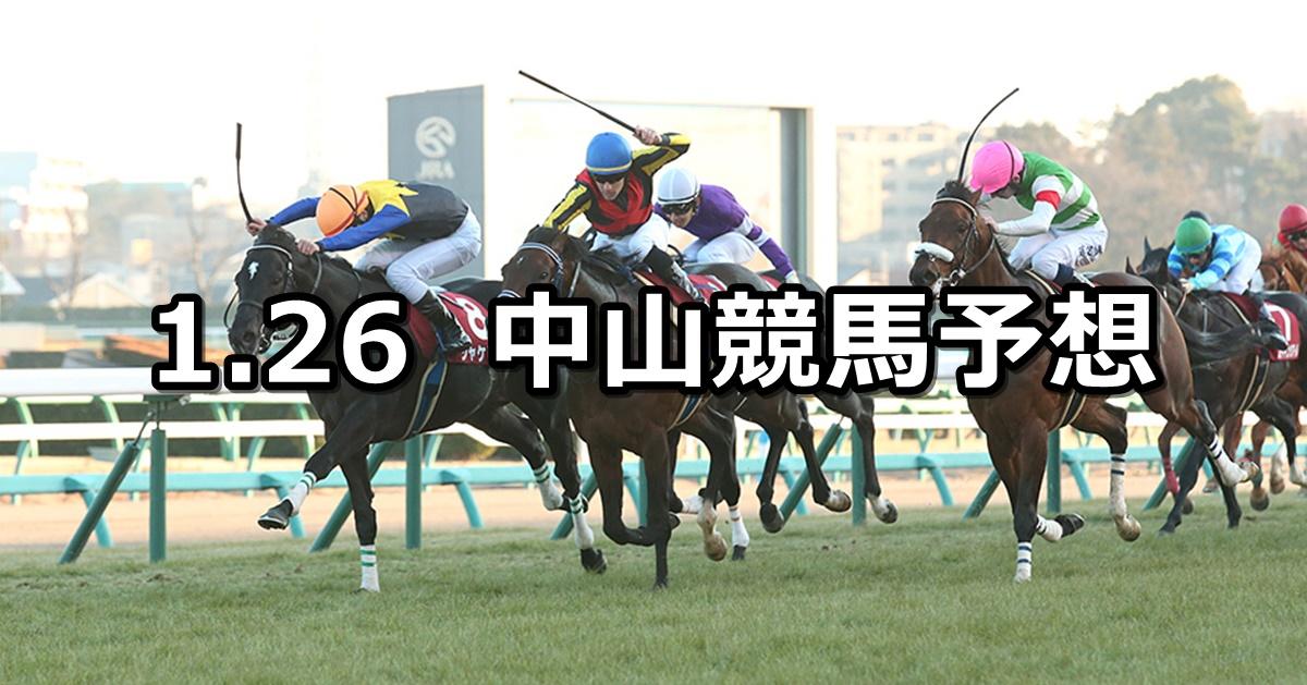【AJCC】2020/1/26(日) 中山競馬 穴馬予想