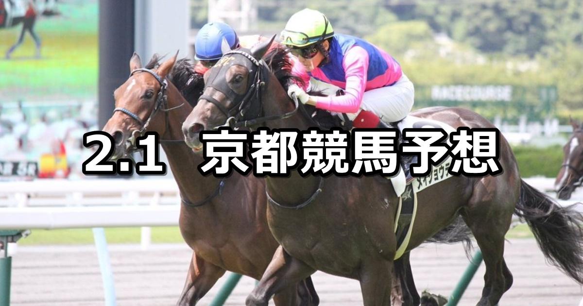 【舞鶴ステークス】2020/2/1(土) 京都競馬 穴馬予想