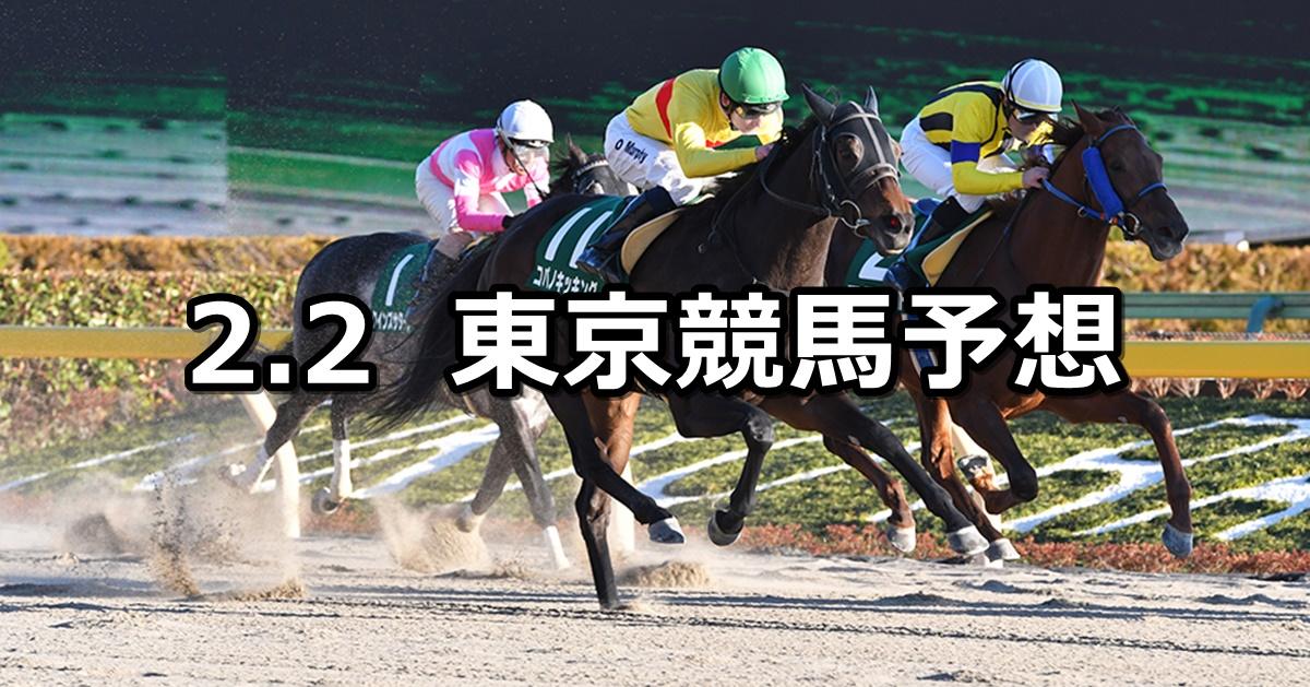 【根岸ステークス】2020/2/2(日) 東京競馬 穴馬予想