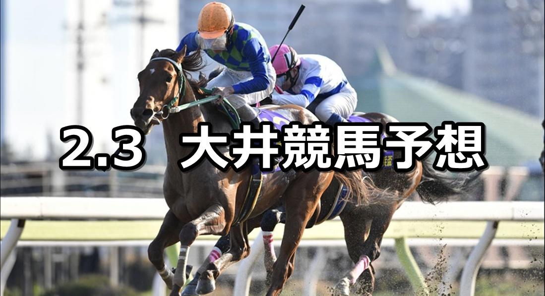 【節分賞】2020/2/3(月)地方競馬 穴馬予想(大井競馬)