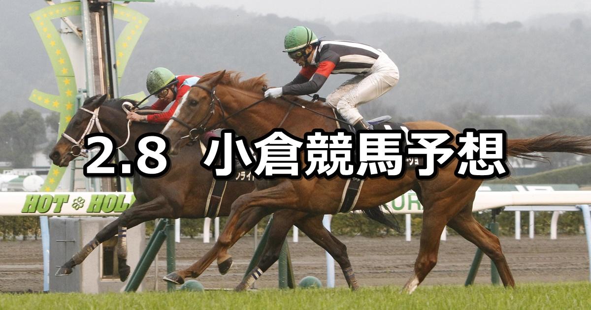 【太宰府特別】2020/2/8(土) 小倉競馬 穴馬予想