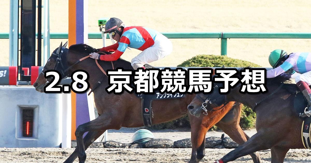 【アルデバランステークス】2020/2/8(土) 京都競馬 穴馬予想