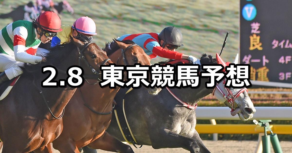 【節分ステークス】2020/2/8(土) 東京競馬 穴馬予想