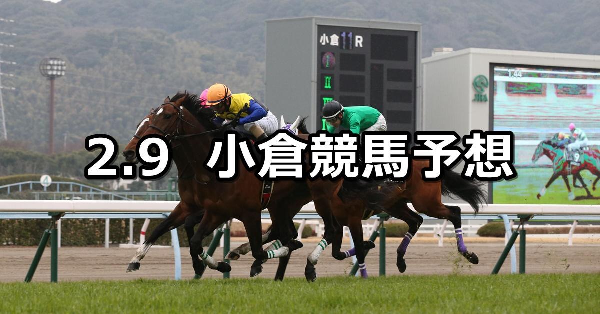 【関門橋ステークス】2020/2/9(日) 小倉競馬 穴馬予想