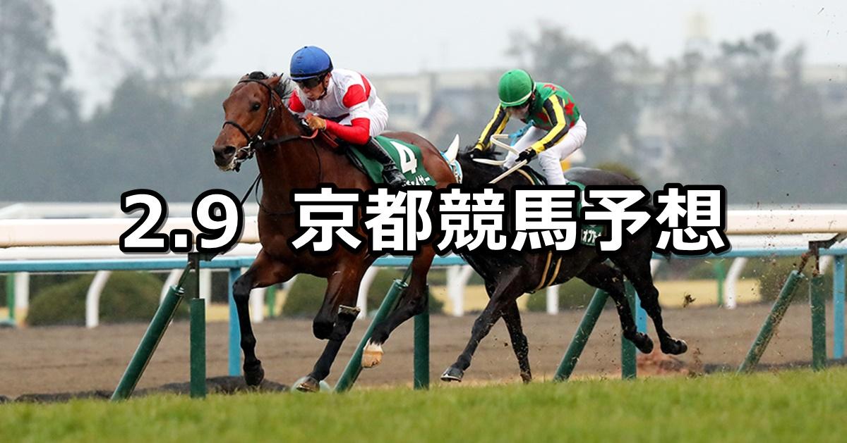 【きさらぎ賞】2020/2/9(日) 京都競馬 穴馬予想