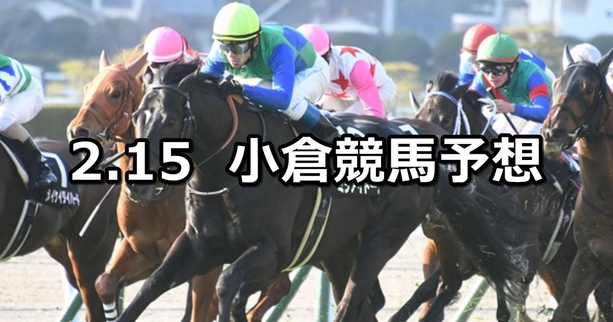 【紫川特別】2020/2/15(土) 小倉競馬 穴馬予想