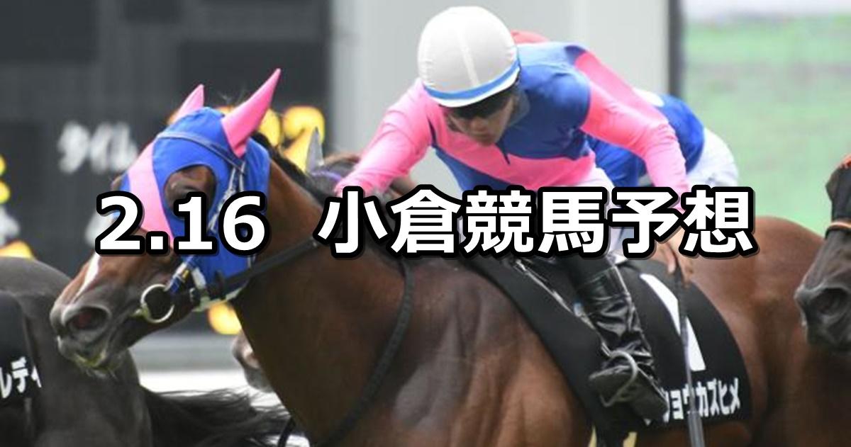 【北九州短距離ステークス】2020/2/16(日) 小倉競馬 穴馬予想