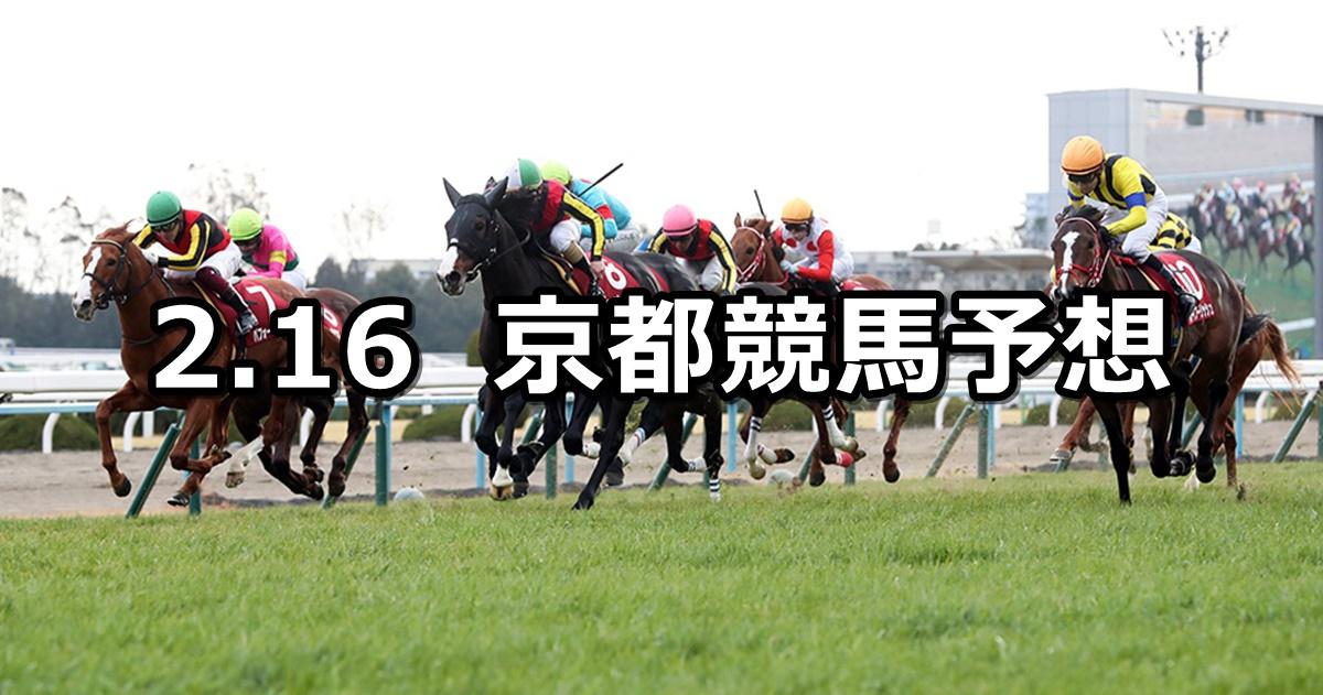 【京都記念】2020/2/16(日) 京都競馬 穴馬予想