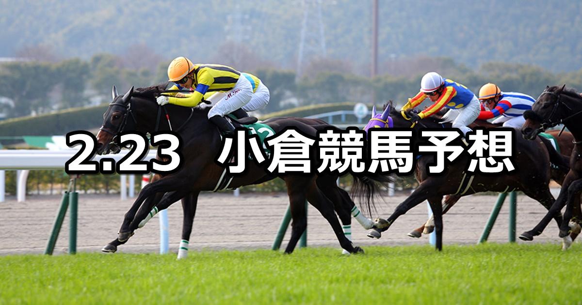 【小倉大賞典】2020/2/23(日) 小倉競馬 穴馬予想
