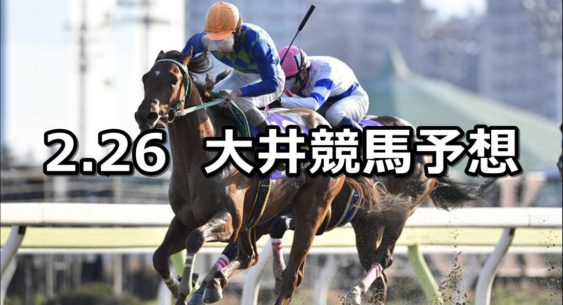 【フジノウェーブ記念】2020/2/26(水)地方競馬 穴馬予想(大井競馬)