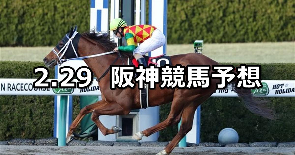 【仁川ステークス】2020/2/29(土) 阪神競馬 穴馬予想