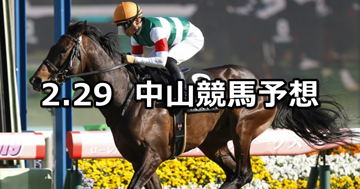 【サンシャインステークス】2020/2/29(土) 中山競馬 穴馬予想
