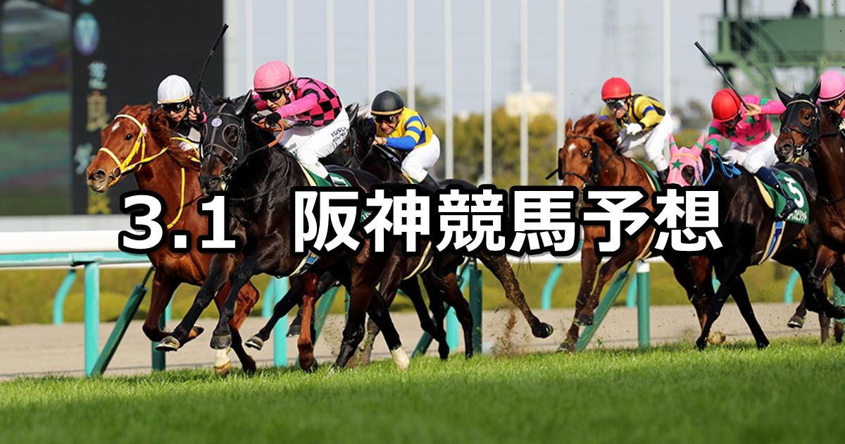 【阪急杯】2020/3/1(日) 阪神競馬 穴馬予想