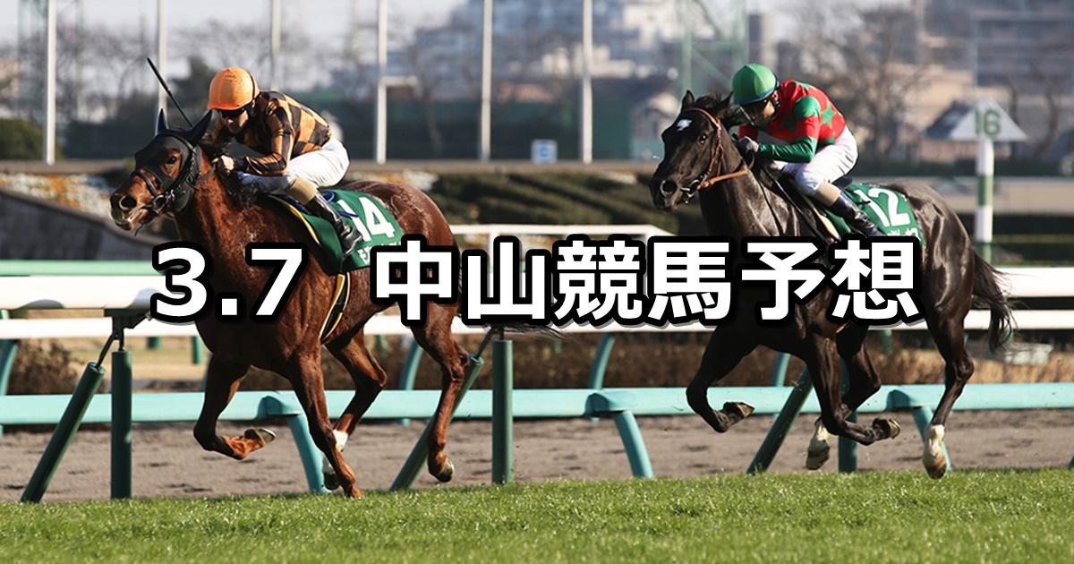【オーシャンステークス】2020/3/7(土) 中山競馬 穴馬予想