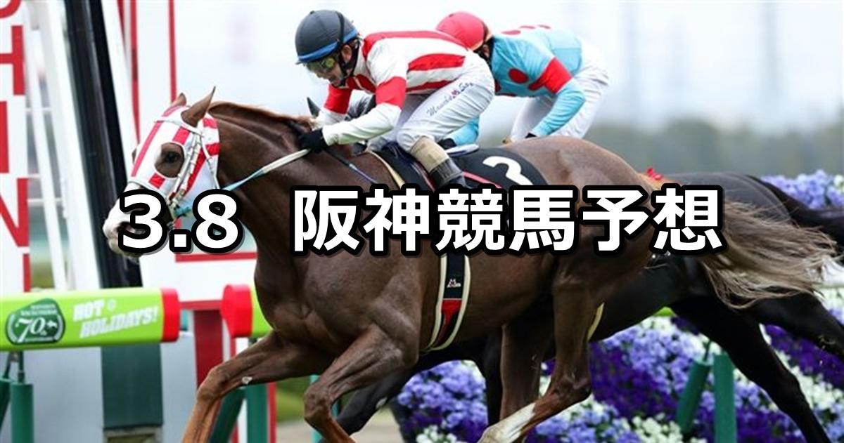 【大阪城ステークス】2020/3/8(日) 阪神競馬 穴馬予想