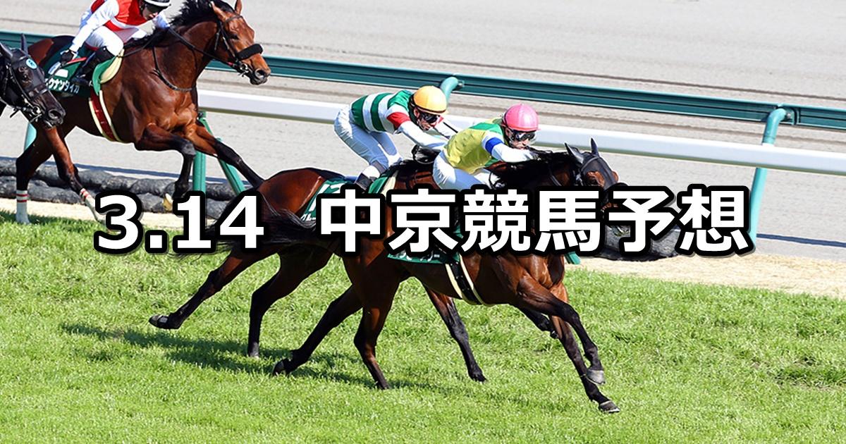 【ファルコンステークス】2020/3/14(土) 中京競馬 穴馬予想