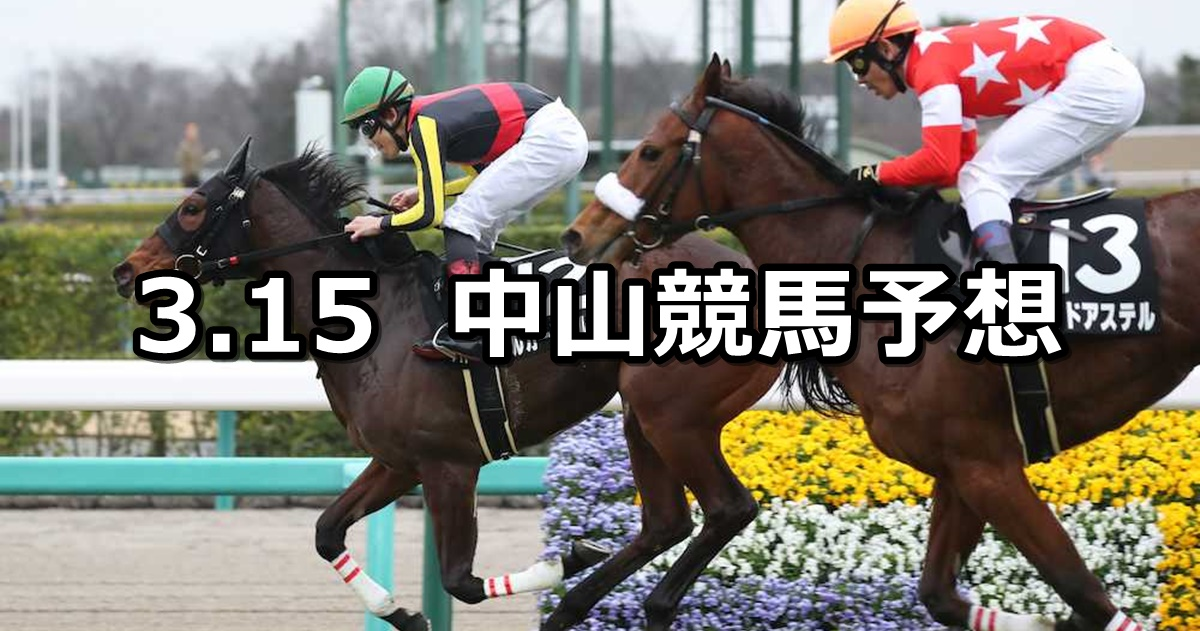 【アネモネステークス】2020/3/15(日) 中山競馬 穴馬予想