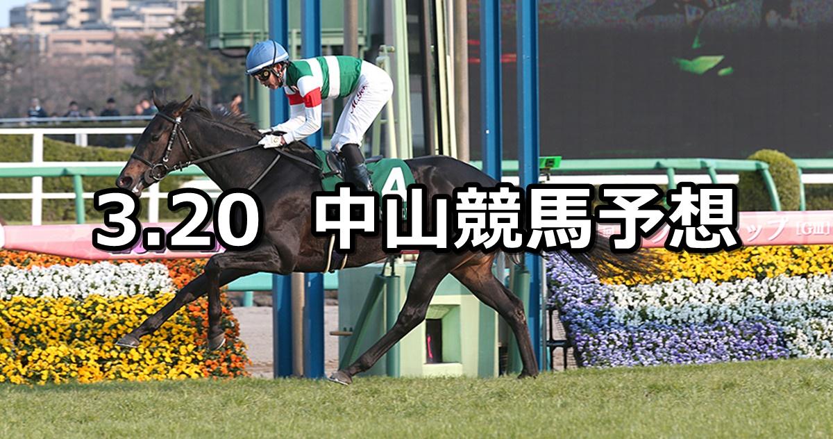【フラワーカップ】2020/3/20(金) 中山競馬 穴馬予想