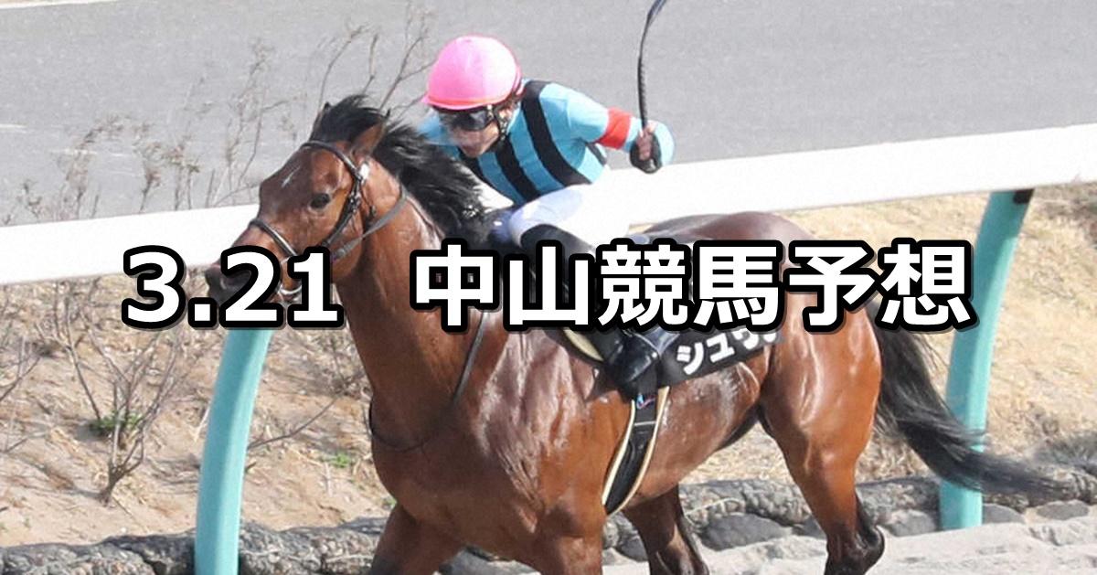 【千葉ステークス】2020/3/21(土) 中山競馬 穴馬予想