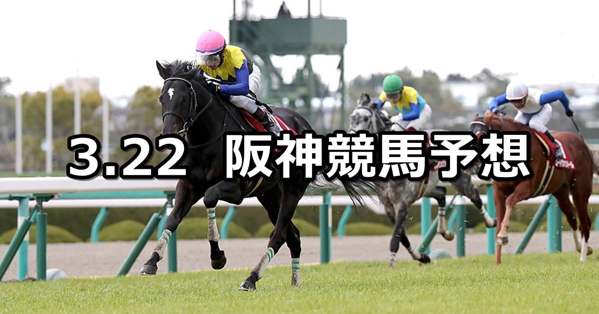 【阪神大賞典】2020/3/22(日) 阪神競馬 穴馬予想