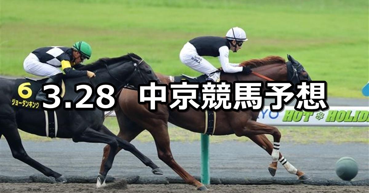 【名鉄杯】2020/3/28(土) 中京競馬 穴馬予想