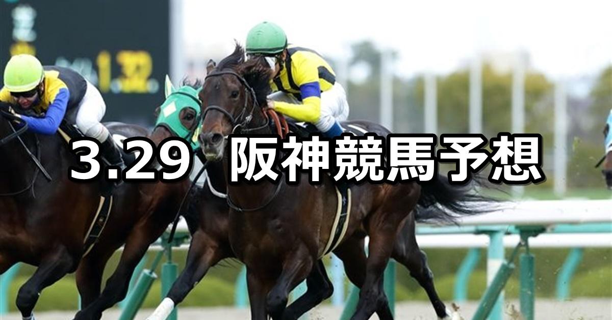 【六甲ステークス】2020/3/29(日) 阪神競馬 穴馬予想