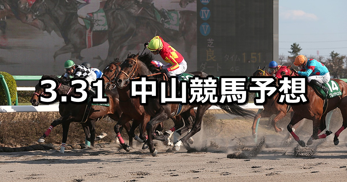 【マーチステークス】2020/3/31(火) 中山競馬 穴馬予想