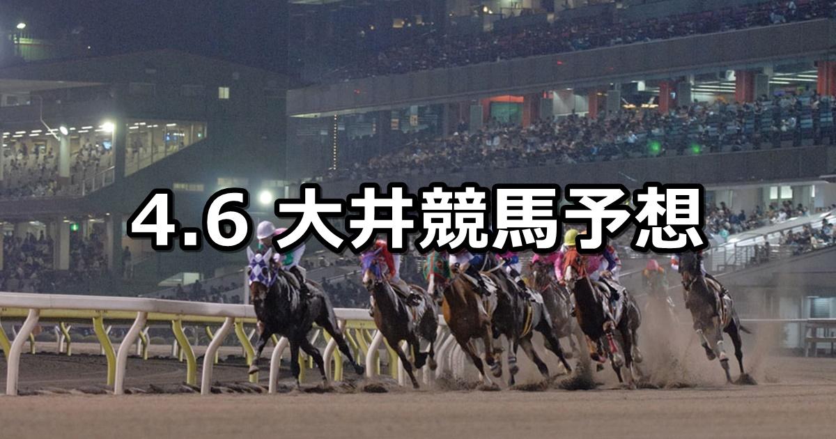 【トゥインクルオープニング賞競走】2020/4/6(月)地方競馬 穴馬予想(大井競馬)