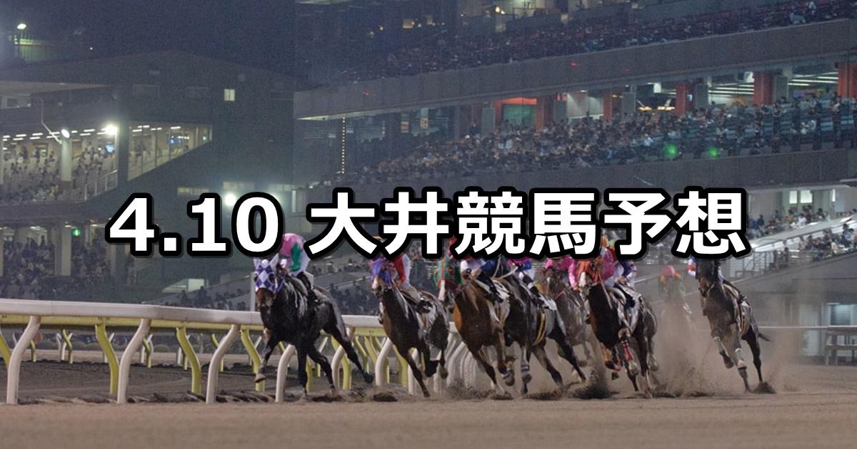 【サンケイスポーツ賞】2020/4/10(金)地方競馬 穴馬予想(大井競馬)