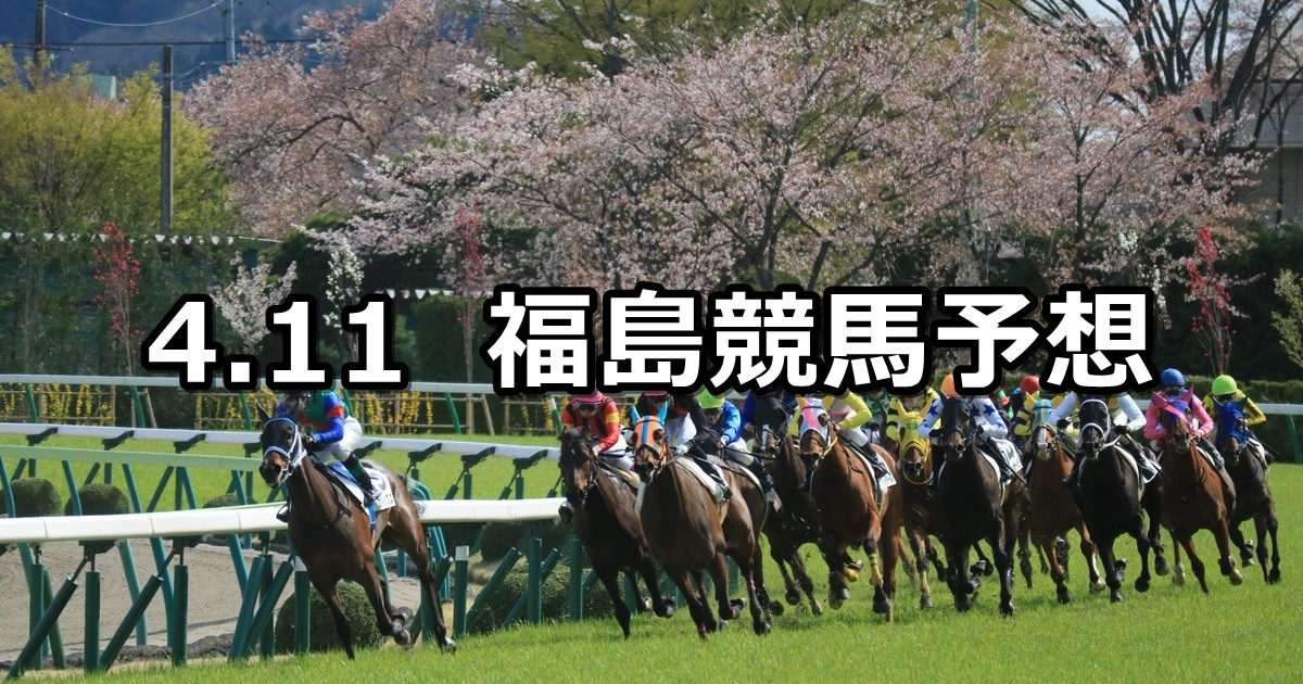 【福島中央テレビ杯】2020/4/11(土) 福島競馬 穴馬予想