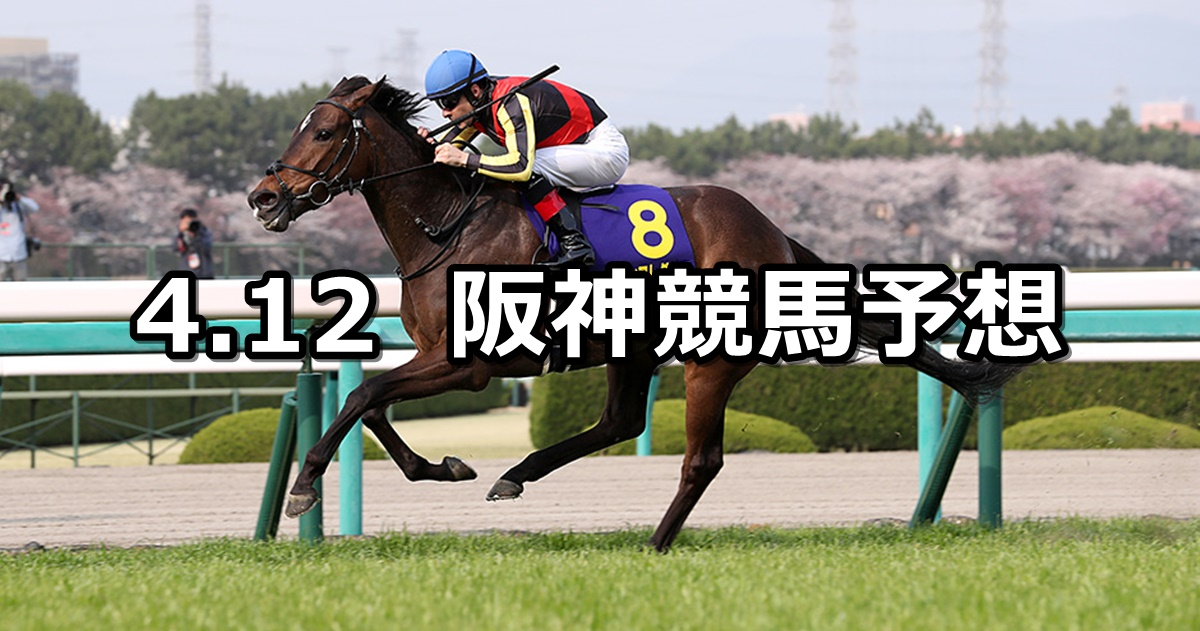 【桜花賞】2020/4/12(日) 阪神競馬 穴馬予想