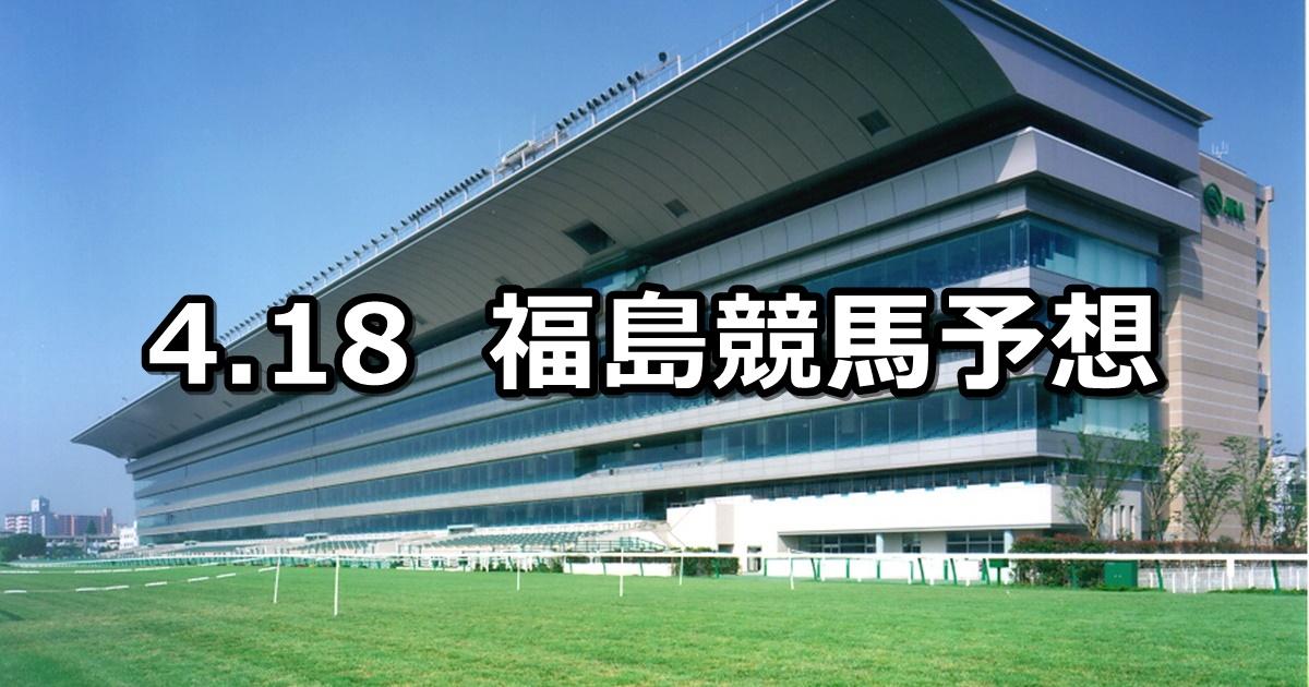 【ラジオ福島賞】2020/4/18(土) 福島競馬 穴馬予想