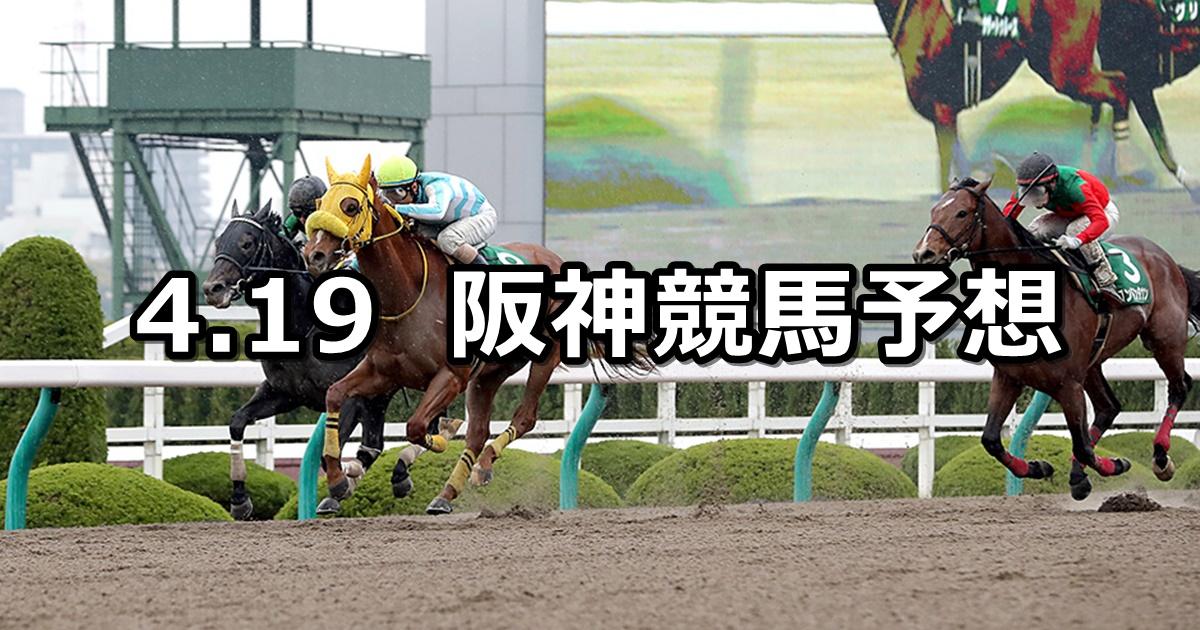 【アンタレスステークス】2020/4/19(日) 阪神競馬 穴馬予想