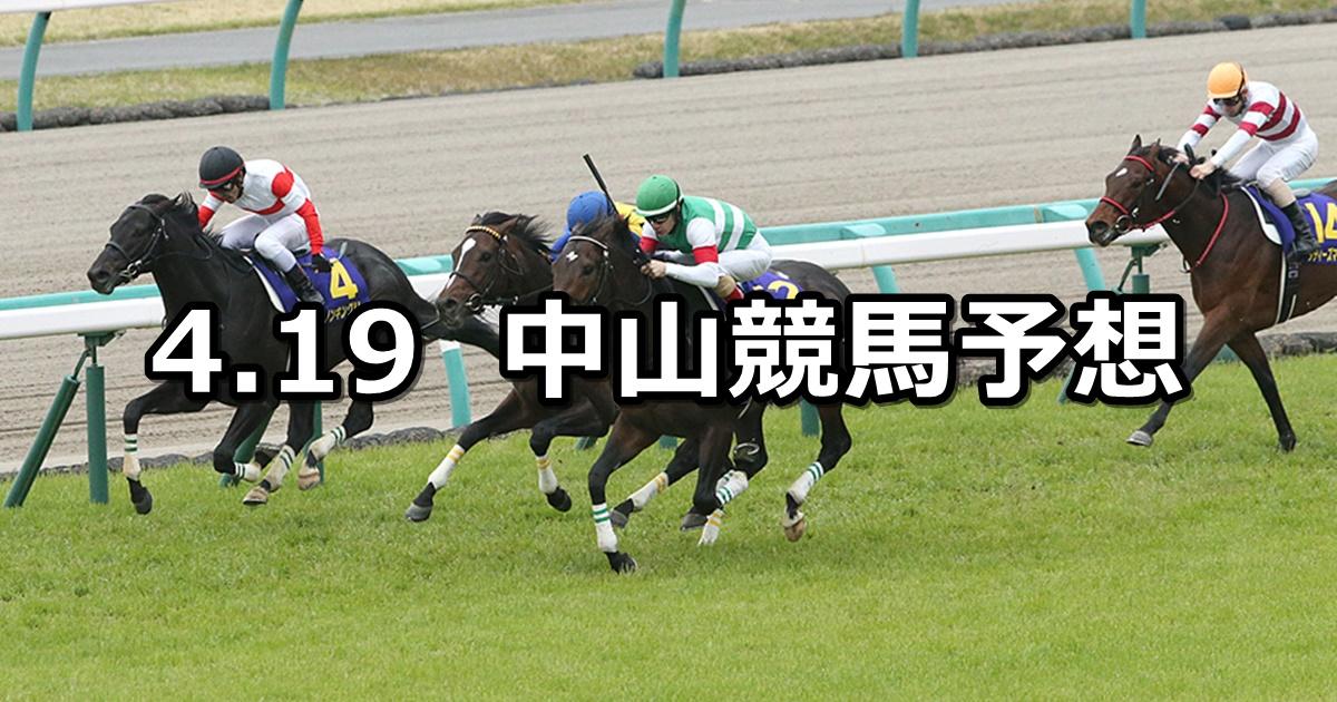 【皐月賞】2020/4/19(日) 中山競馬 穴馬予想