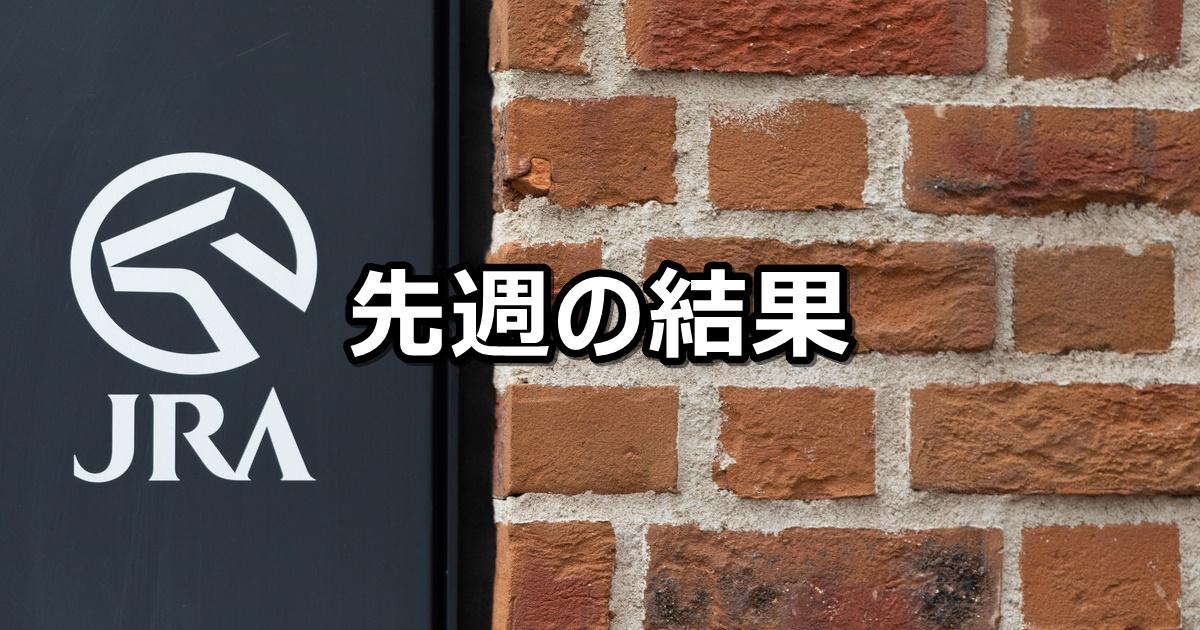 【2020/6/6~6/7】中央競馬 先週の的中結果
