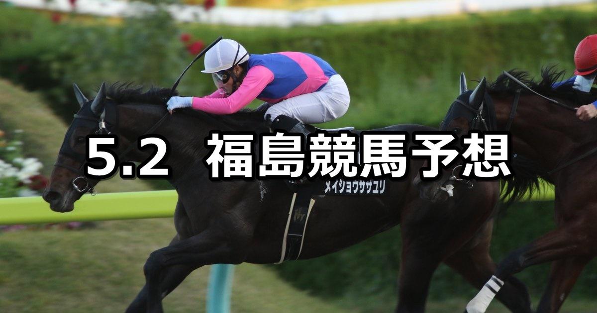 【福島放送賞】2020/5/2(土) 福島競馬 穴馬予想
