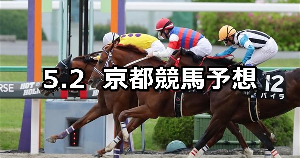 【天王山ステークス】2020/5/2(土) 京都競馬 穴馬予想