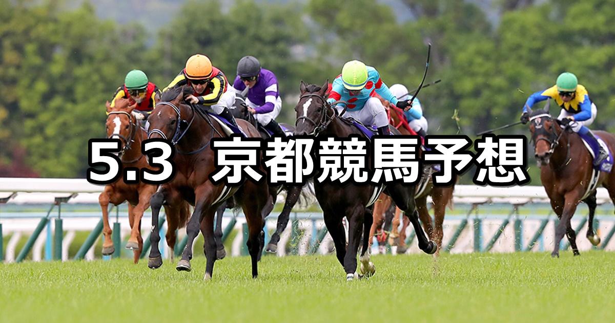 【天皇賞(春)】2020/5/3(日) 京都競馬 穴馬予想