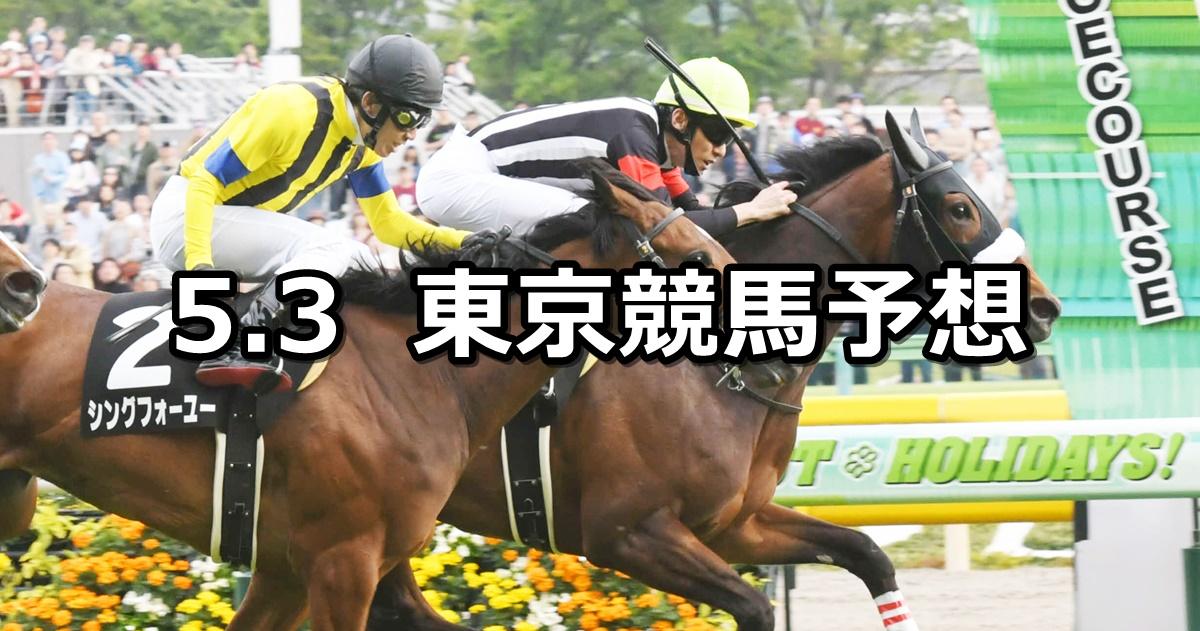 【スイートピーステークス】2020/5/3(日) 東京競馬 穴馬予想