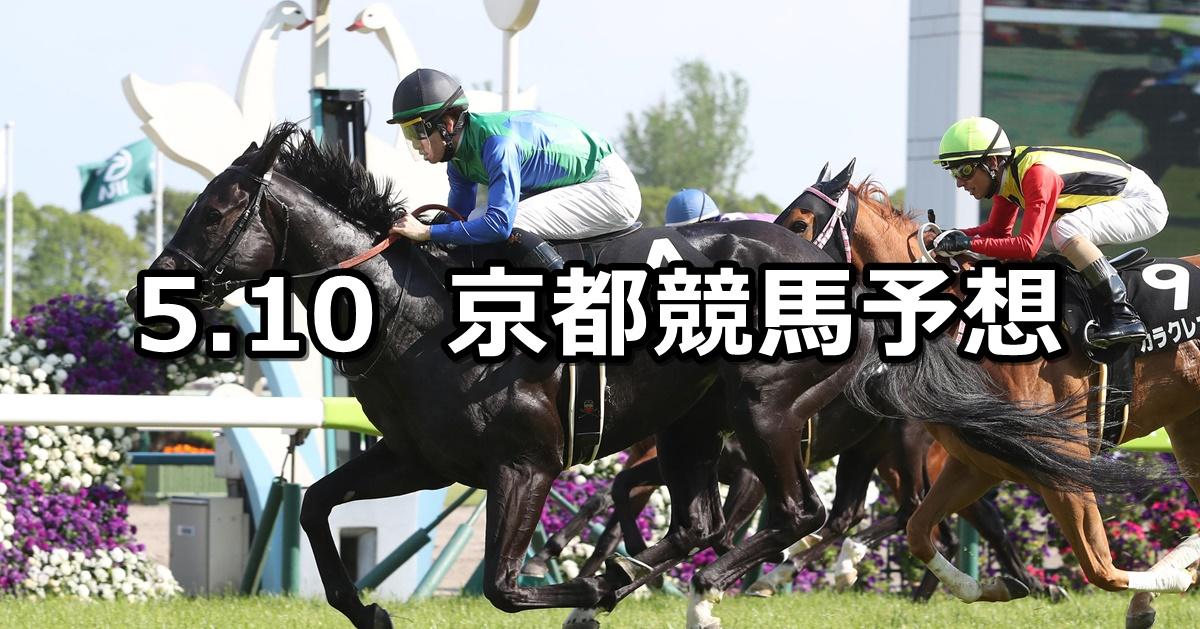 【鞍馬ステークス】2020/5/10(日) 京都競馬 穴馬予想