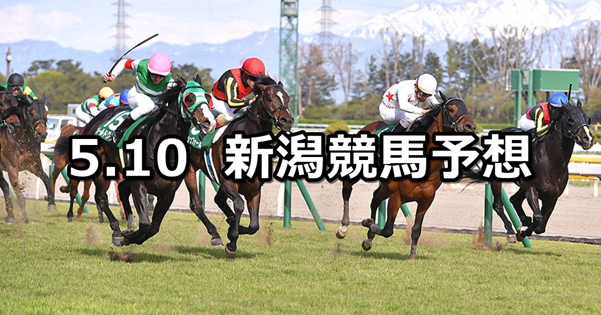 【新潟大賞典】2020/5/10(日) 新潟競馬 穴馬予想